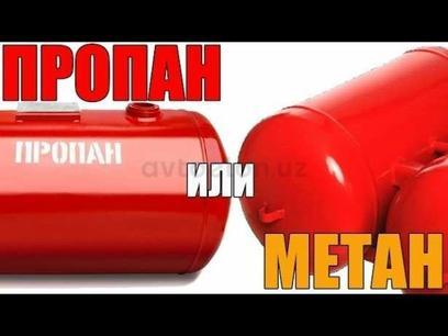 Метан — Пропан газ урнатамиз в г. Гулистан – фото 3