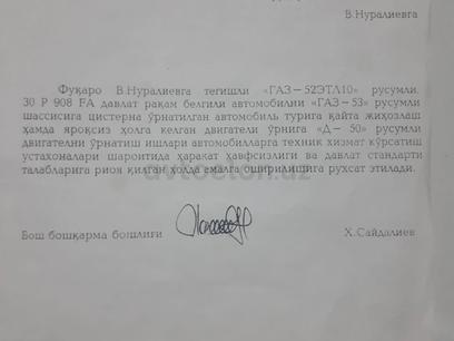 GAZ  53 1984 года за ~2 663 у.е. в Nurobod tumani – фото 8